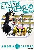 あぼばクリニック 2 (バンブー・コミックス)