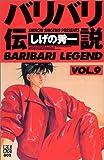バリバリ伝説 (Vol.9) (REKC (009))