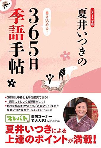 2017年版 夏井いつきの365日季語手帖の詳細を見る