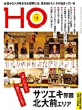 HO vol.147(サツエキ界隈・北大前エリア)