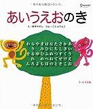 あいうえおのき (知育絵本「えほんのき」シリーズ) (えほんのきシリーズ)