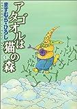 アタゴオル / ますむら ひろし のシリーズ情報を見る