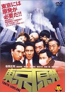 東京原発 [DVD]