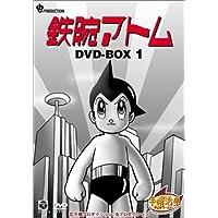 鉄腕アトム DVD-BOX(1) ~ASTRO BOY~