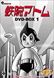 鉄腕アトム DVD-BOX(1) 〜ASTRO BOY〜