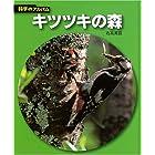 キツツキの森 (科学のアルバム)