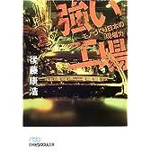 強い工場―モノづくり日本の「現場力」 (日経ビジネス人文庫)
