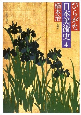 ひらがな日本美術史〈4〉の詳細を見る