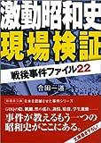 激動昭和史現場検証―戦後事件ファイル22 (新風舎文庫)