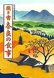 聞き書 奈良の食事 (日本の食生活全集)