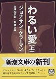 わるい愛〈上〉 (新潮文庫)