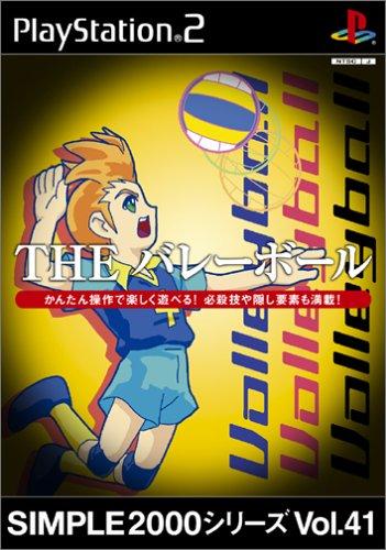 {PS2}SIMPLE2000シリーズ Vol.41 THEバレーボール 20031120