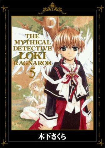 魔探偵ロキRAGNAROK(5) 初回限定版 (ブレイドコミックススペシャル)の詳細を見る
