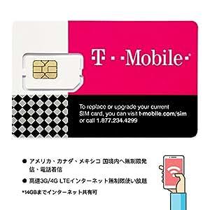 アメリカ T-Mobile SIM カード アメリカ、カナダ、メキシコ インターネット無制限使い放題 (通話とSMS、14GBまでデータ通信高速無制限 30日間)