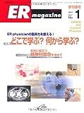 ERマガジン第7巻第1号 (別冊ERマガジン)