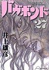 バガボンド(27)(モーニングKC)