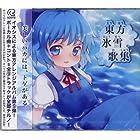 CD 東方氷雪歌集