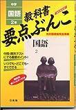 国語 光村教育図書版 2年 (中学教科書要点ぶんこ)