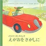 crocs えがおをさがしに—メルローズとクロック (児童図書館・絵本の部屋)