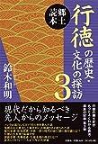 郷土読本 行徳の歴史・文化の探訪 3