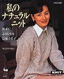 私のナチュラルニット―黒ゆきこ・志田ひとみ・岩城千佳子