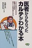 医者からもらったカルテがわかる本―カルテの見方がわかれば医療ミスが防げ、安心して診察が受けられる (ビタミン文庫)