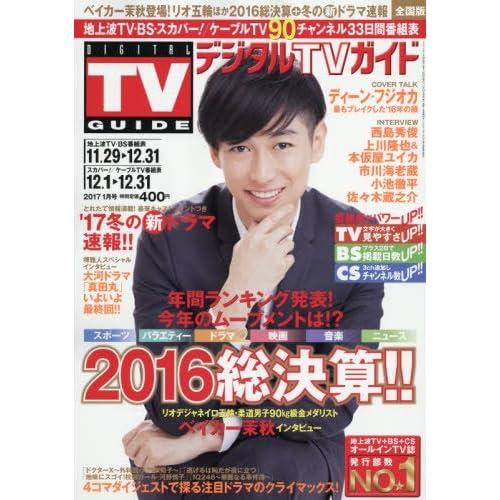 デジタルTVガイド 2017年 01 月号 [雑誌]