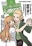 マンガで分かる心療内科(15) (ヤングキングコミックス)
