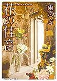 花の佳音 (メディアワークス文庫)