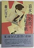 喜多川歌麿女絵草紙 (傑作時代小説叢書)