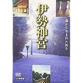 伊勢神宮 ~生命の森~ [DVD]