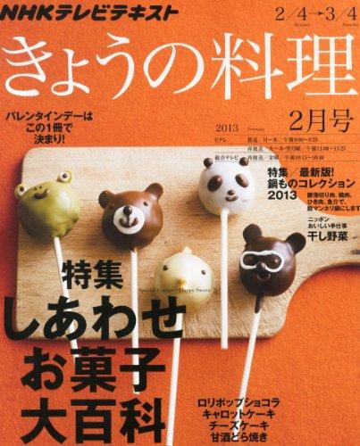 NHK きょうの料理 2013年 02月号 [雑誌]の詳細を見る