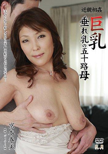 近親相姦 巨乳垂れ乳の五十路母 京本春美  HONE-51 [DVD]