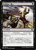 マジック:ザ・ギャザリング(MTG) 致命的な一押し(アンコモン) / 霊気紛争(日本語版)シングルカード AER-057-UC