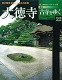 週刊古寺をゆく 22(大徳寺)