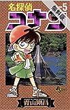 名探偵コナン(5)【期間限定 無料お試し版】 (少年サンデーコミックス)