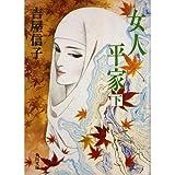 女人平家〈下〉 (角川文庫)