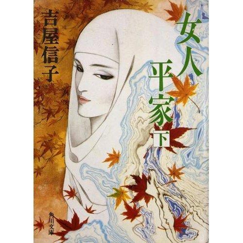 女人平家〈下〉 (角川文庫)の詳細を見る