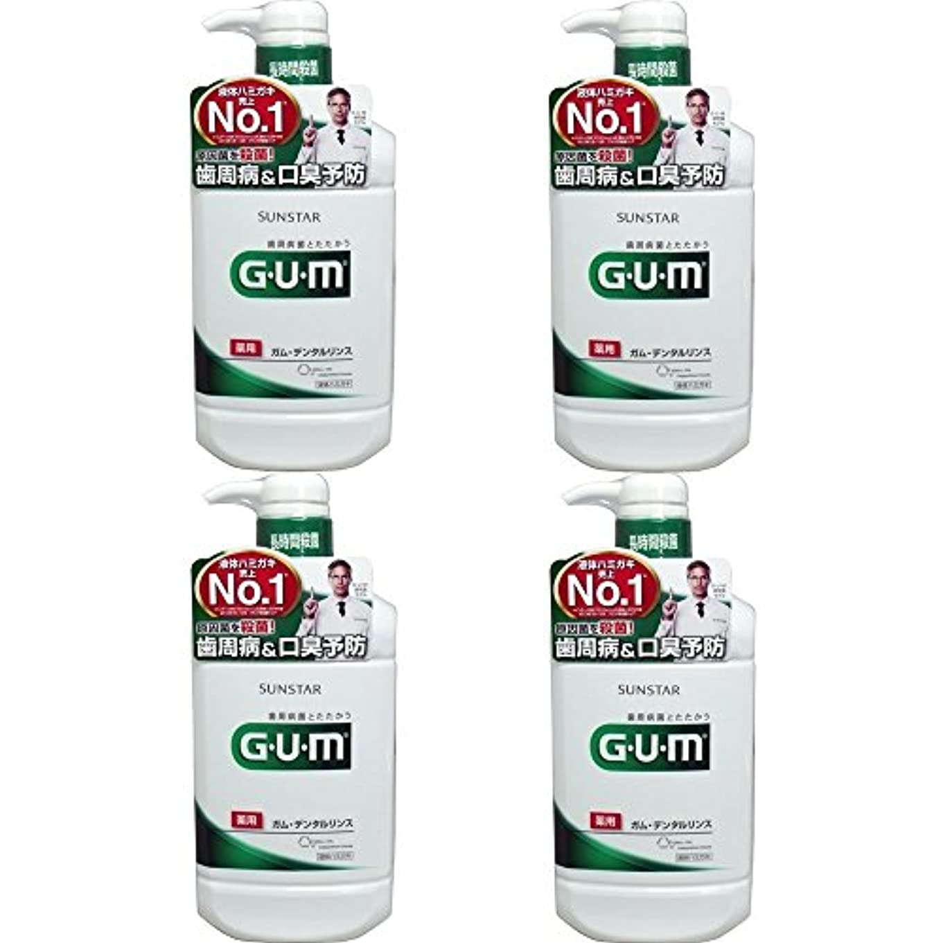 メーター引き金ガラガラ【セット品】GUM(ガム)?デンタルリンス (レギュラータイプ) 960mL (医薬部外品) (4個)