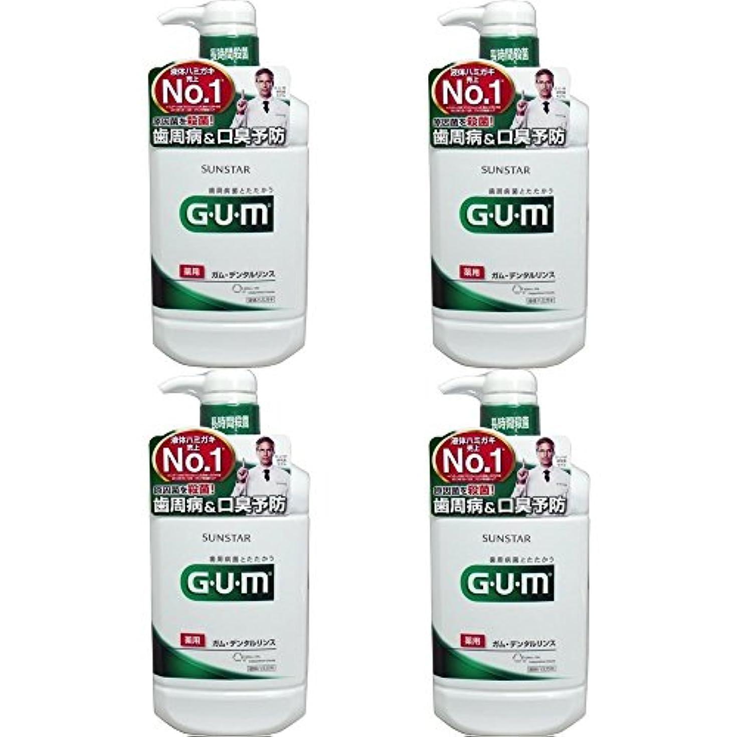 私ただ無条件【セット品】GUM(ガム)?デンタルリンス (レギュラータイプ) 960mL (医薬部外品) (4個)