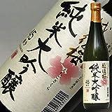 日本酒 越後桜 純米大吟醸 720ml 送料込み