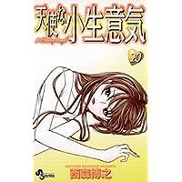 天使な小生意気(20) (少年サンデーコミックス)