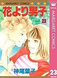 花より男子 23 (マーガレットコミックスDIGITAL)