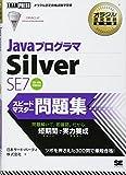 オラクル認定資格教科書 Javaプログラマ Silver SE7 スピードマスター問題集 (EXAMPRESS)