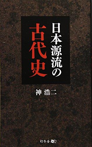 日本源流の古代史の詳細を見る
