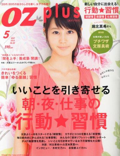 OZ plus (オズプラス) 2013年 05月号 [雑誌]の詳細を見る