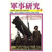 軍事研究 2007年 06月号 [雑誌]