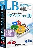LB ドライブワークス10 特別優待版