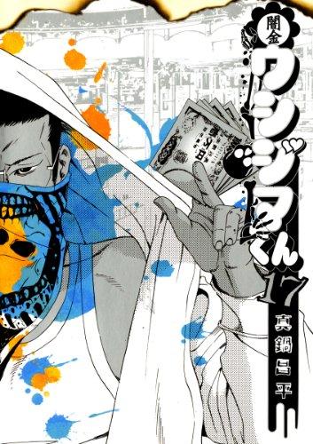 闇金ウシジマくん(17) (ビッグコミックス)の詳細を見る