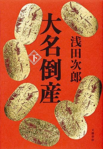 [画像:大名倒産 下 (文春e-book)]